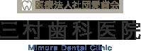 南与野の歯医者・歯科|医療法人社団愛歯会 三村歯科医院