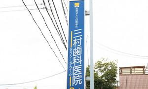 三村歯科医院